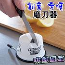 創意磨刀器 菜刀 水果刀 吸盤固定安全磨...