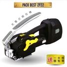 【台灣製造】ZP22 全自動充電式手提捆包機 送 捆包帶一大捲 無碳刷馬達 穩定 工廠 耐用 打包機
