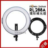 ROWA 樂華 RL-288A 環形補光燈  LED 攝影燈  可調亮度 色溫  攝像燈 環燈 手機直播 公司貨  免運  可傑