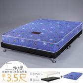 床組《YoStyle》蒂曼印花獨立筒床組-單人3.5尺(二色) 單人床 單人床墊 獨立筒 專人送