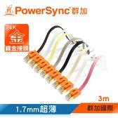 群加 Powersync CAT 7 10Gbps室內設計款超高速網路線 RJ45 LAN Cable【超薄扁平線】檸檬黃 / 3M (CAT7-GFIMG34-4)