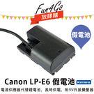 放肆購 Kamera Canon LP-E6 假電池 電源供應器 5D Mark II 5D 2 5D2 5D Mark II 5DIII 5D3 5D 3 保固1年 LP-E6N LPE6