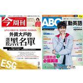 《今周刊》1年52期 +《ABC互動英語》互動光碟版 1年12期