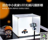 攝影棚 LED小型攝影棚 補光套裝迷你淘寶拍攝拍照燈箱柔光箱簡易攝影道具 JD下標免運