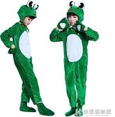 兒童演出服系列 兒童動物服小青蛙表演服小跳蛙演出卡通青蛙衣服小蝌蚪 快意購物網