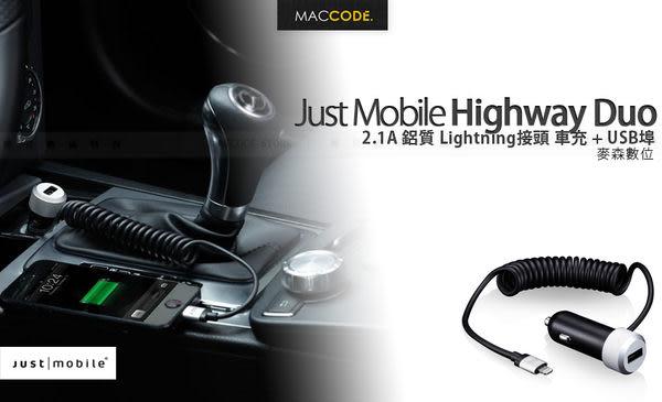 Just Mobile Highway Duo 2.1A 鋁質 Lightning接頭 車充 + USB埠