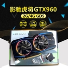 盒裝七彩虹 華碩 影馳GTX950 96...