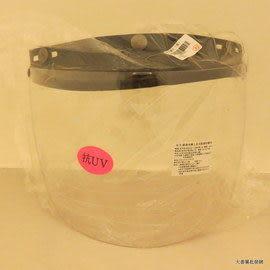 安全帽鏡片(大) [H6-2] - 大番薯批發網