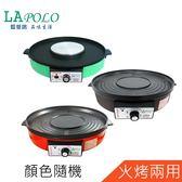 聚餐的日子就是要吃火鍋和烤肉!!LAPOLO藍普諾火烤兩用鍋SM-968(顏色隨機)
