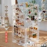 網紅旋轉首飾收納架耳夾耳釘耳環展示架首飾收納盒家用掛項錬架子