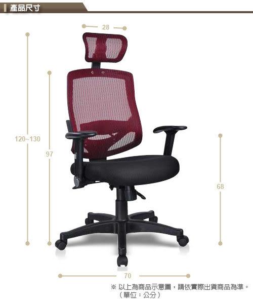 【RICHOME】台灣製 免組裝《貝克翰多功能頭枕式網椅-6色》主管椅 辦公椅 電腦椅 秘書椅  辦公桌