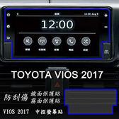 【Ezstick】TOYOTA VIOS 2017 2018 年版 前中控螢幕 專用 靜電式車用LCD螢幕貼