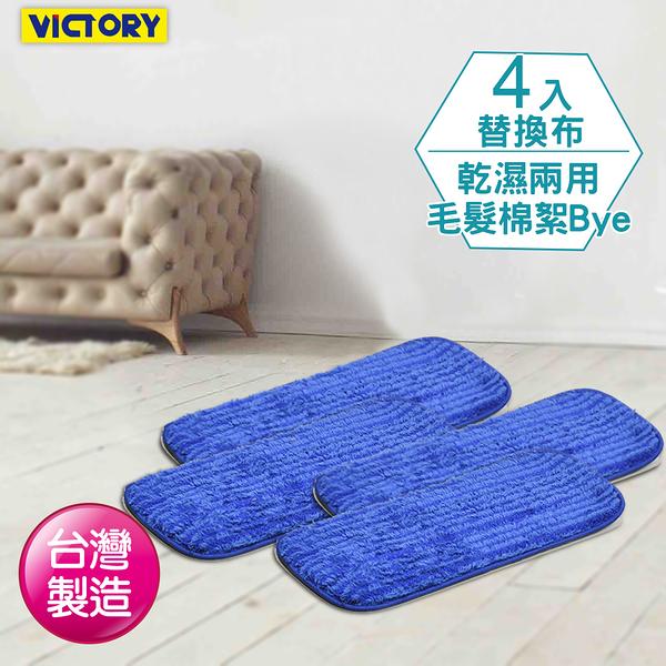 【VICTORY】超細纖維靜電替換布(4入)#1025014 除塵拖把 靜電除塵 吸附毛髮 乾濕兩用