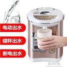 電熱水瓶家用全自動智慧燒水壺保溫一體不銹...