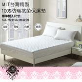MIT台灣精製☆100%防璊抗菌保潔墊 標準雙人5x6.2尺(150x186公分) SEK認證
