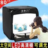 LED小型攝影棚 拍照補光攝影箱器材80CM【轉角1號】