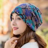 護耳帽 帽子女春秋正韓多用頭巾帽包頭帽冬套頭帽脖套帽印花堆堆帽護耳帽