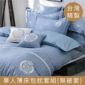 【牛仔-藍】100%精梳棉‧單人薄床包枕套組 不含被套 雙G-8938 台灣製 大鐘印染
