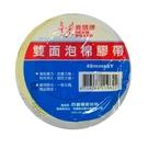 【奇奇文具】鹿頭牌 鹿頭 SPS7-48泡棉雙面膠帶 48mm×5Y