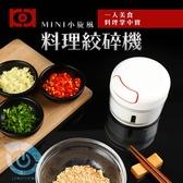 手拉式切菜機 304不鏽鋼 調理切碎機 蒜泥器 家用手動攪蒜器搗拉蒜器 新款專利