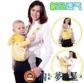 傳統四爪嬰兒純棉背帶寶寶兩用多功能透氣輕便抱帶【淘夢屋】