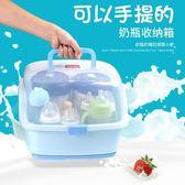 奶瓶收納盒 嬰兒奶粉盒寶寶奶瓶儲存盒防塵晾乾奶瓶箱可手提