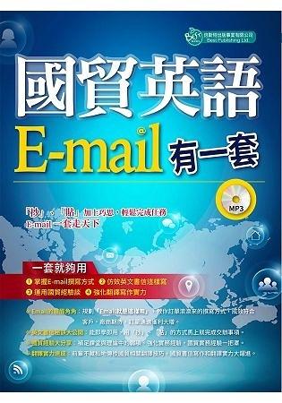 國貿英語E mail有一套: 我靠抄貼效率翻倍、獎金加倍(附學習光碟)