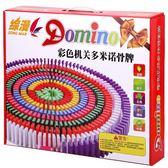 多米諾骨牌兒童益智力玩具男孩學生600片