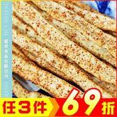 原味鱈魚香風味片家庭號250g【AK07034】大創意生活百貨