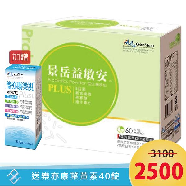 【送樂亦康葉黃素*1】景岳 益敏安 益生菌粉包[60包/盒] 金敏亦樂加強版 LP33