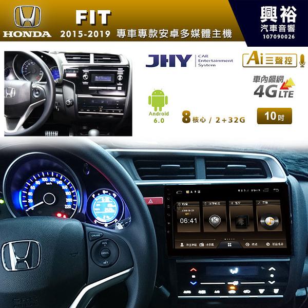 【JHY】15~19年HONDA FIT 專用10吋螢幕 MS6安卓多媒體主機*安卓+三聲控*送1年4G網+LiTV影視1年