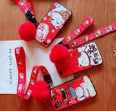 ~SZ14 ~iphone 6s 手機殼新年招財貓毛球掛繩iphone x 手機殼iphone 7 8 plus 手機殼