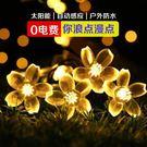 太陽能喜慶燈串裝飾閃爍彩燈戶外防水花園景...