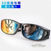 3D偏振偏光不閃式reald立體3d眼鏡 電影院專用三d電視通用imax