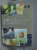 【書寶二手書T9/電腦_YFE】彩繪天堂Painter12數位插畫輕鬆學_姜姃延_附光碟