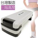 台灣製造 三階段高強度韻律踏板.有氧階梯踏板.有氧踏板.平衡板.瑜珈健身運動用品哪裡買專賣店