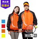 【AC1036】戶外防曬抗雨防風機能外套 (橘色)●樂活衣庫