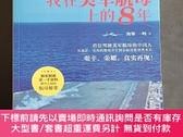全新書博民逛書店我在美軍航母上的8年Y472245 海攀、一鳴 著 世界圖書出版公司 ISBN:9787510060076