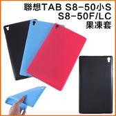果凍糖果色聯想TAB S8 50 皮套聯想小S 矽膠套TPU 軟殼保護皮套S8 50F L