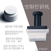 打價器速派打碼機打生產日期印章小型化妝品食品保質期手動噴碼機打 多色小屋