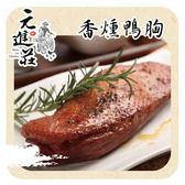 元進莊.香燻鴨胸(1000g/份)﹍愛食網