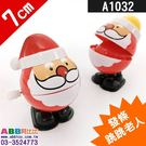 A1032☆發條玩具跳跳聖誕老人#聖誕節...