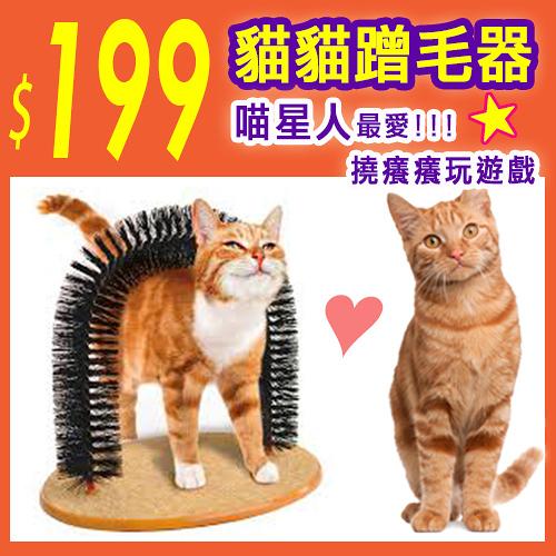 Purrfect ARCH 貓抓癢貓玩具/ 貓刷 蹭毛 拱型貓貓毛刷