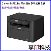 Canon imageCLASS MF113w 無線黑白雷射多功能複合機 列印、影印、掃描
