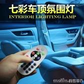 汽車氛圍燈車內氣氛燈七彩車頂照明燈led閱讀燈免改裝室內燈超亮 美芭