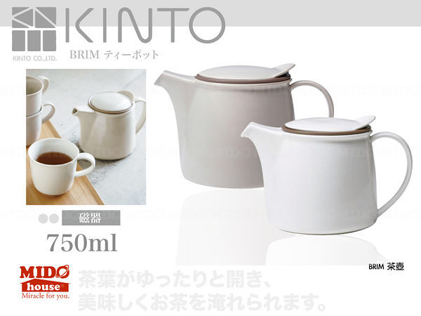 日本KINTO MVW-22388 22390 BRIM 茶壺 750ml 白/灰色《Mstore》