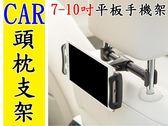 CAR 鋁合金 推壓式 7-10吋 平板手機 枕頭支架 汽車頭枕 平板架 手機架 頭枕支架 平板固定架