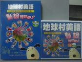【書寶二手書T5/語言學習_LBD】地球村美語-動詞輕鬆學(2)_1書+6光碟合售