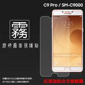 ◆霧面螢幕保護貼 Samsung Galaxy C9 Pro SM-C9000 保護貼 軟性 霧貼 霧面貼 磨砂 防指紋 保護膜