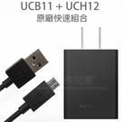 【原廠USB旅充+原廠傳輸線】Sony ...